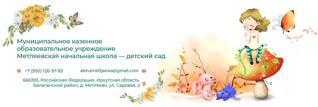 МКДОУ Метляевский Детский Сад